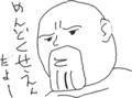 武藤敬司「めんどくせえんだよー」
