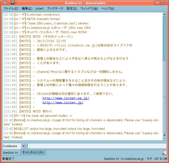 irc.livedoor.ne.jp