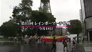 北海道文化放送 LGBT小特集