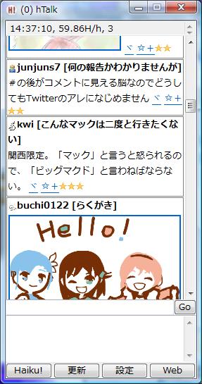 hTalk Ver.0.3 タイムライン