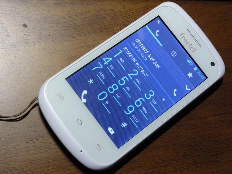 当然ながら電話のできるスマートフォンは素晴らしい。電話、あまりしないけど。