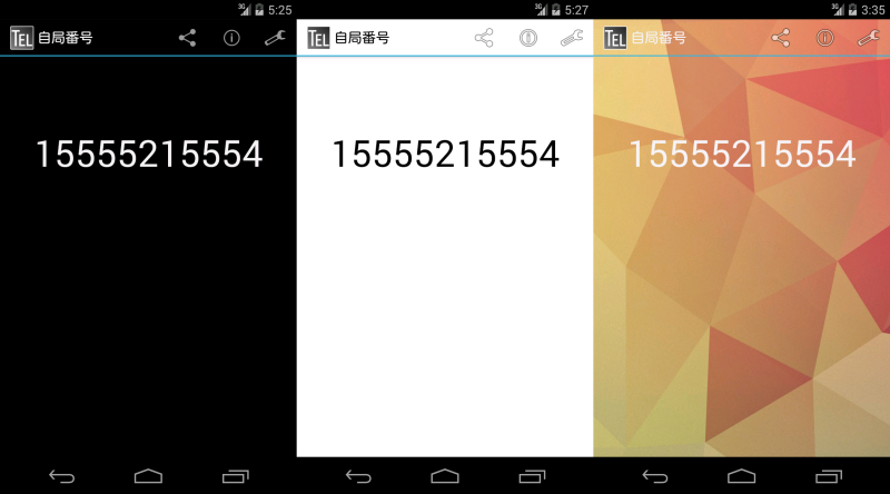 Android アプリ 自局番号