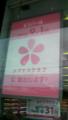 北海道スパー→ハマナスクラブ