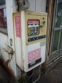 サガミオリジナル コンドーム 自動販売機
