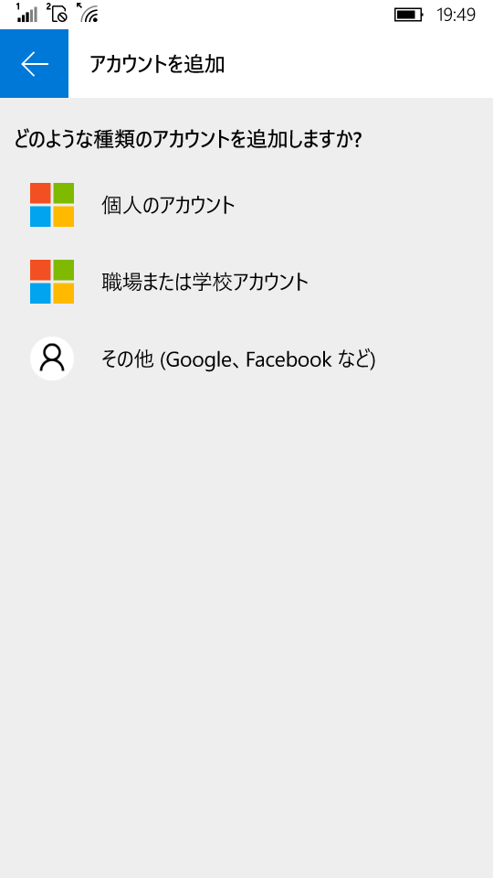 Microsoft Authenticator で Google 認証