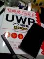15時間でわかるUWPアプリ開発集中講座 技術評論社