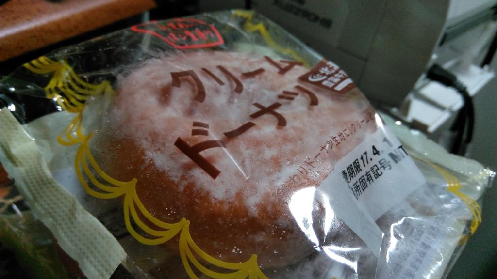 クリームドーナツ