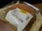 セイコーマート カレーパン