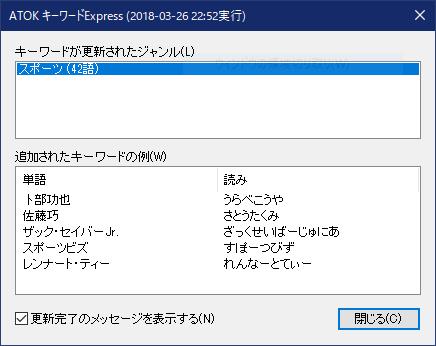 ATOK キーワード Express ZSJ