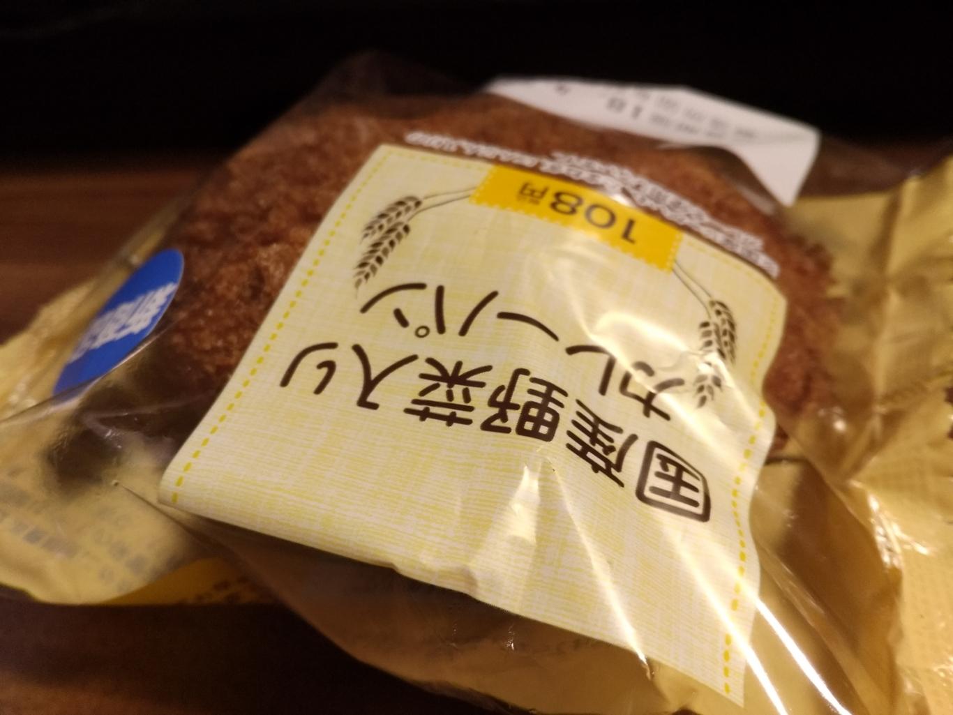 セイコーマート 国産野菜入りカレーパン