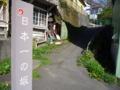 室蘭 日本一の坂