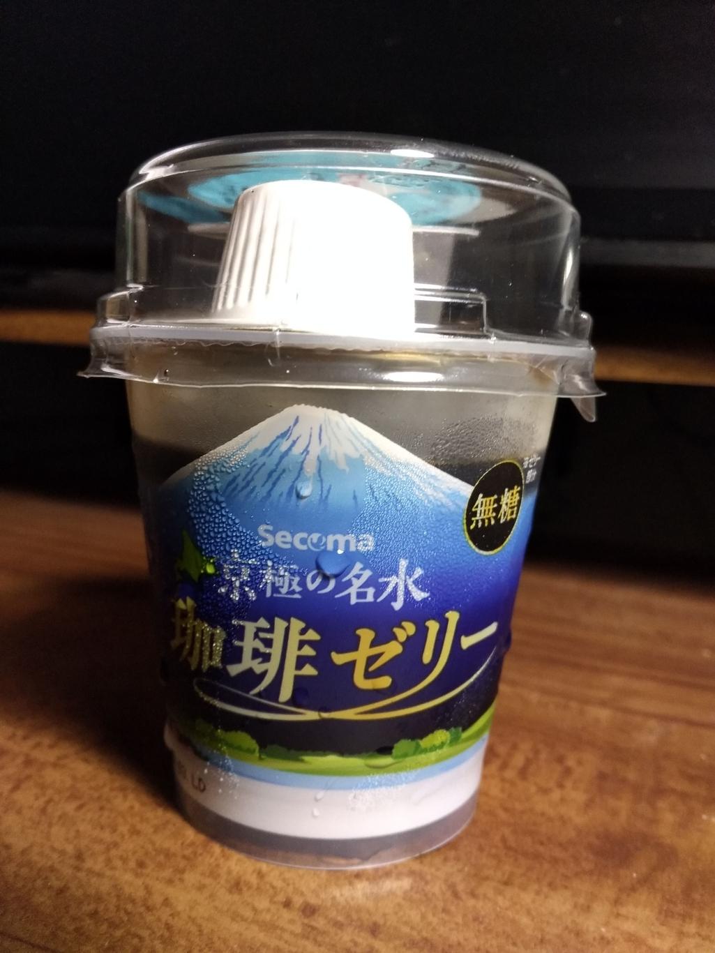 セコマ 京極の名水珈琲ゼリー