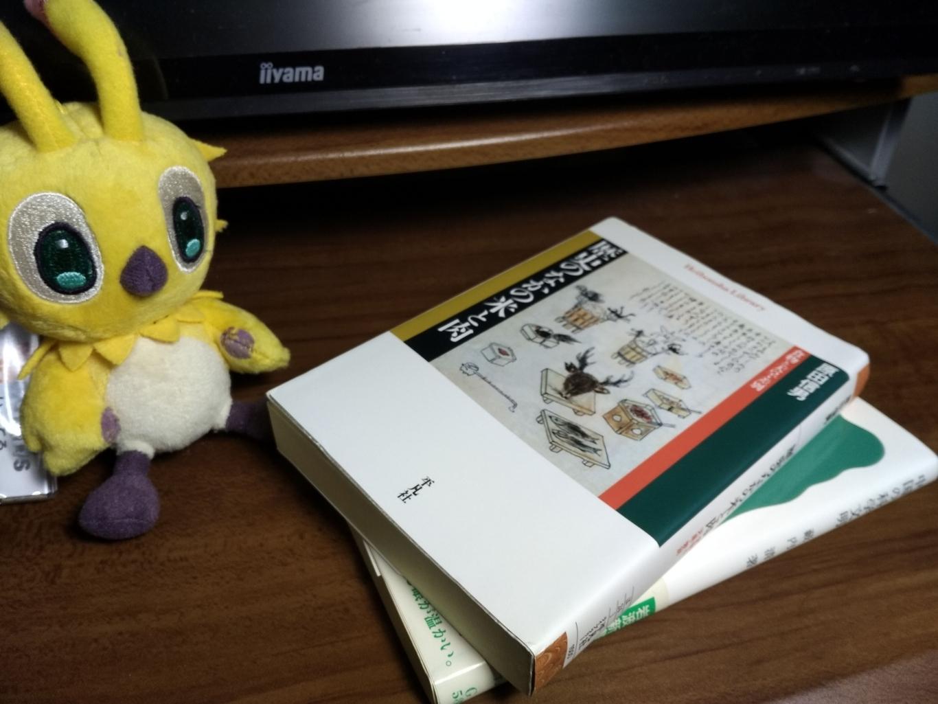 最近買った本