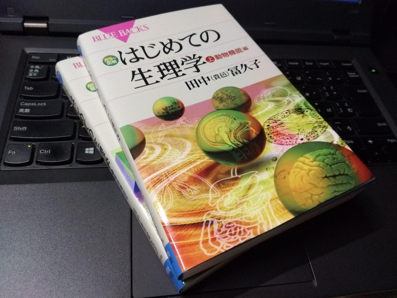 はじめての生理学 田中冨久子 ブルーバックス