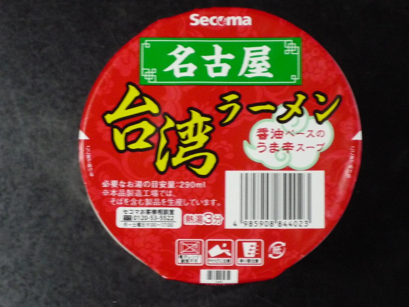 セコマ 名古屋台湾ラーメン