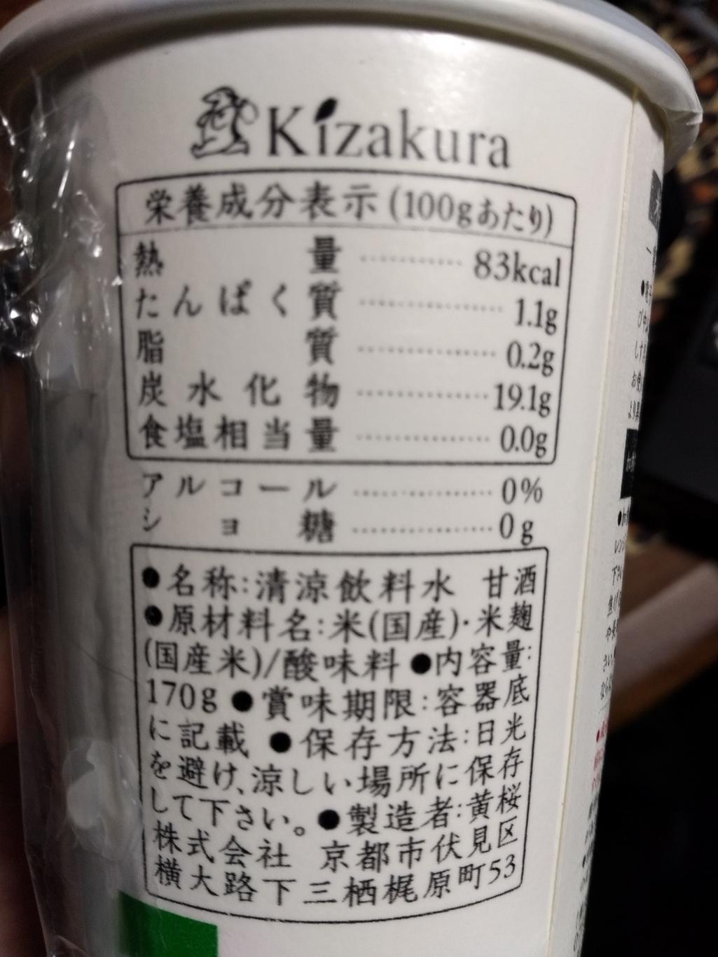 黄桜 酒蔵仕込みのあまざけ