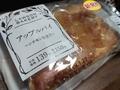 ローソン アップルパイ ~シナモン仕立て~