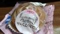 セイコーマート ハスカップジャムロールパン