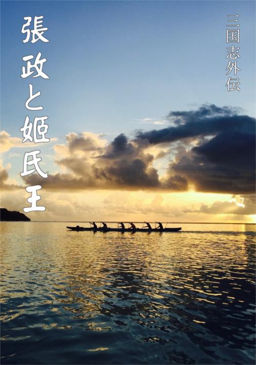 https://www.alphapolis.co.jp/novel/635558823/893259659
