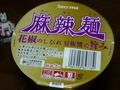 セイコーマート 麻辣麺