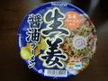 セイコーマート 生姜醤油ラーメン