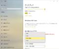 Windows 10 設定-システム-ディスプレイ