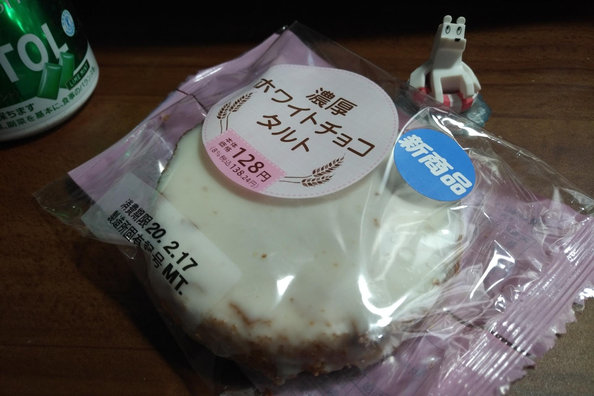 セイコーマート 濃厚ホワイトチョコタルト