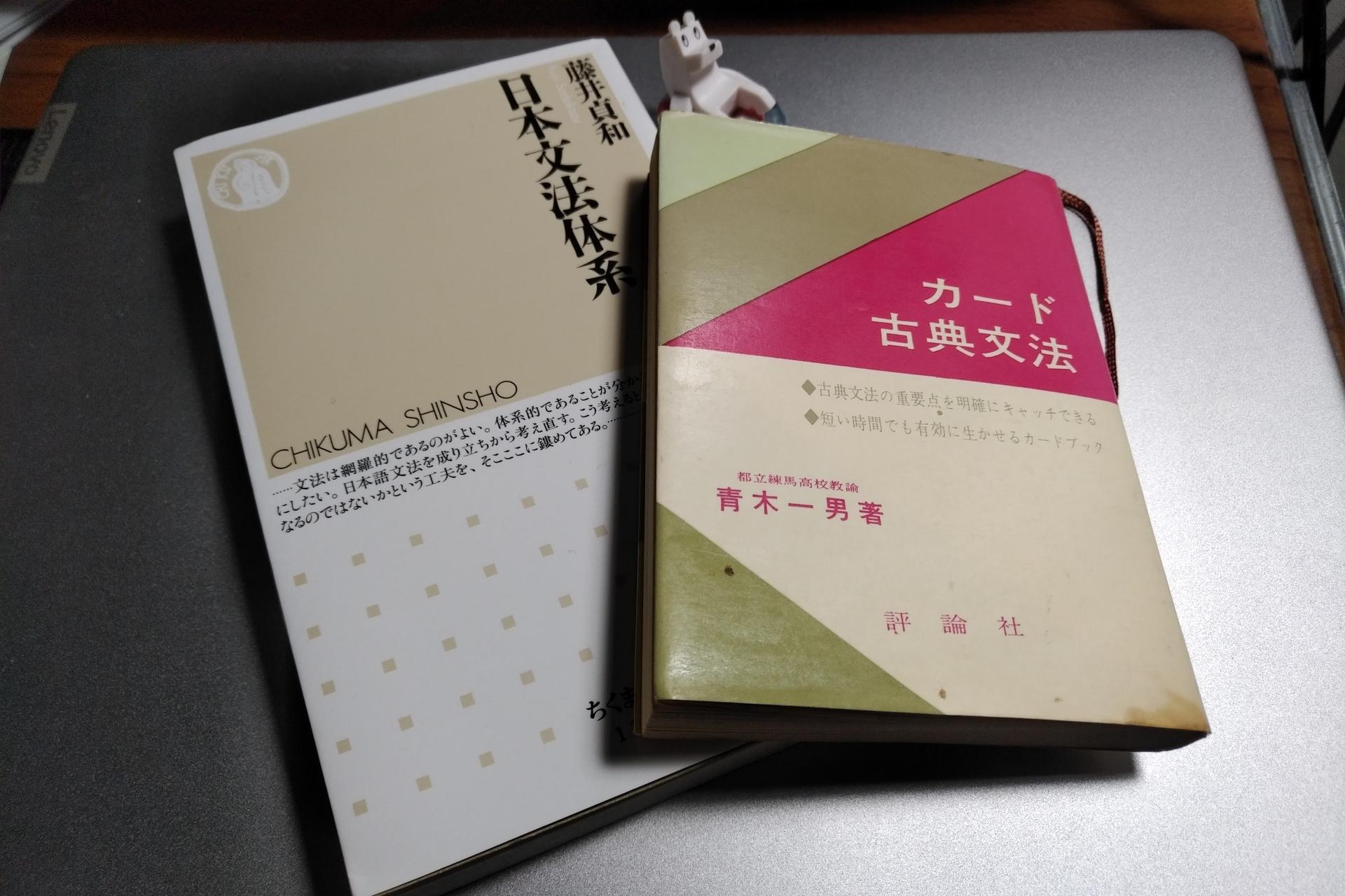 青木一男『カード古典文法』と藤井貞和『日本文法体系』