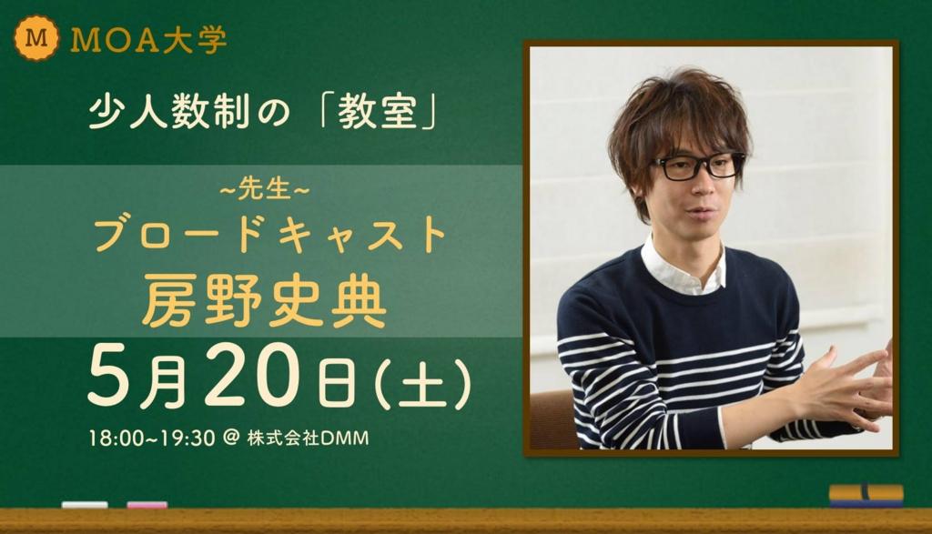 f:id:KodamaYutaro:20170521102344j:plain