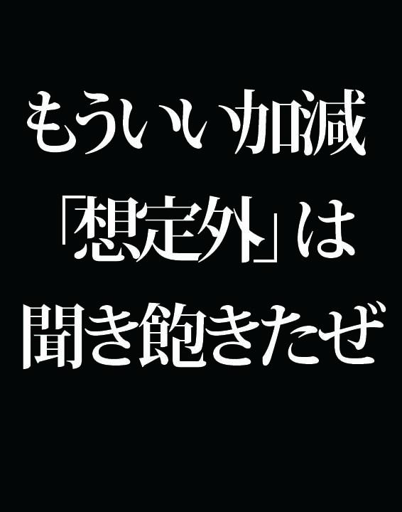 f:id:Kogarasumaru:20180905223338j:plain