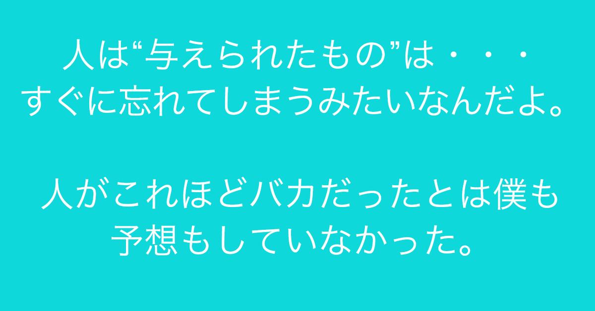 f:id:Kogarasumaru:20190722095032j:plain
