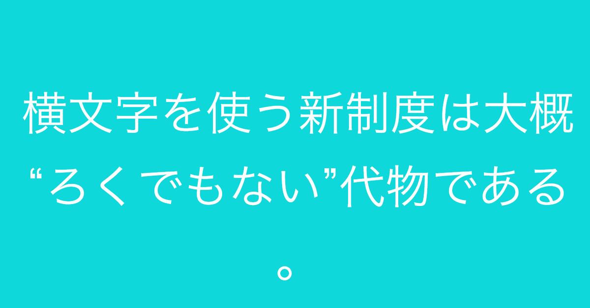 f:id:Kogarasumaru:20190806230034j:plain