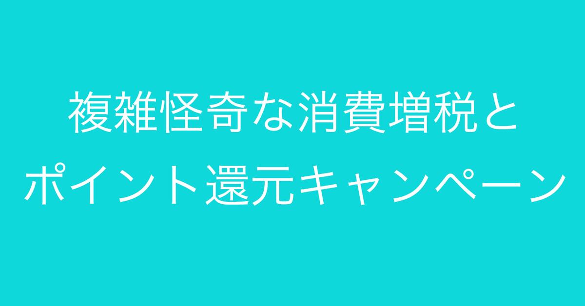 f:id:Kogarasumaru:20190924093727j:plain