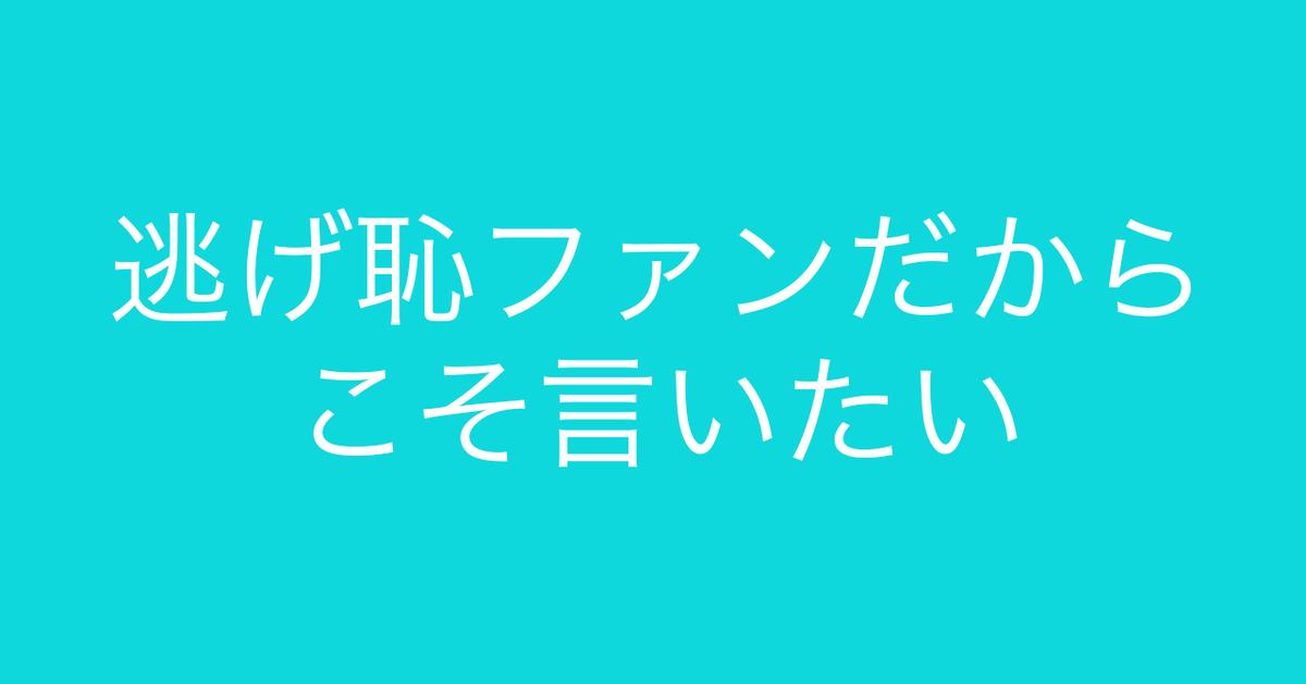 f:id:Kogarasumaru:20210111121236j:plain