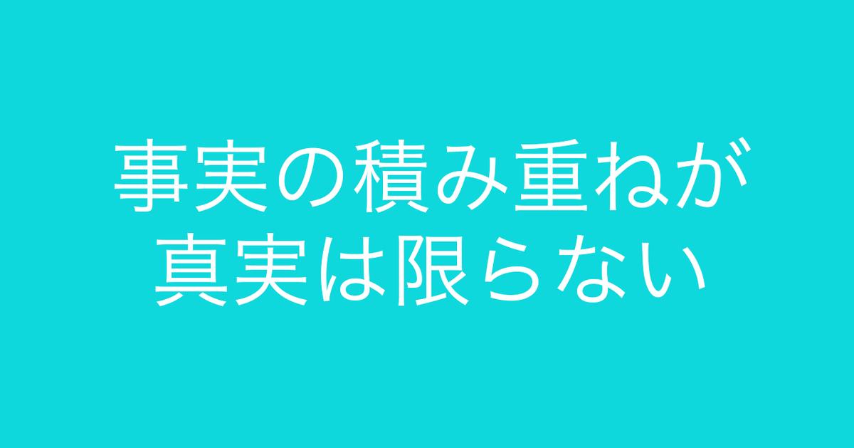 f:id:Kogarasumaru:20210206120925j:plain