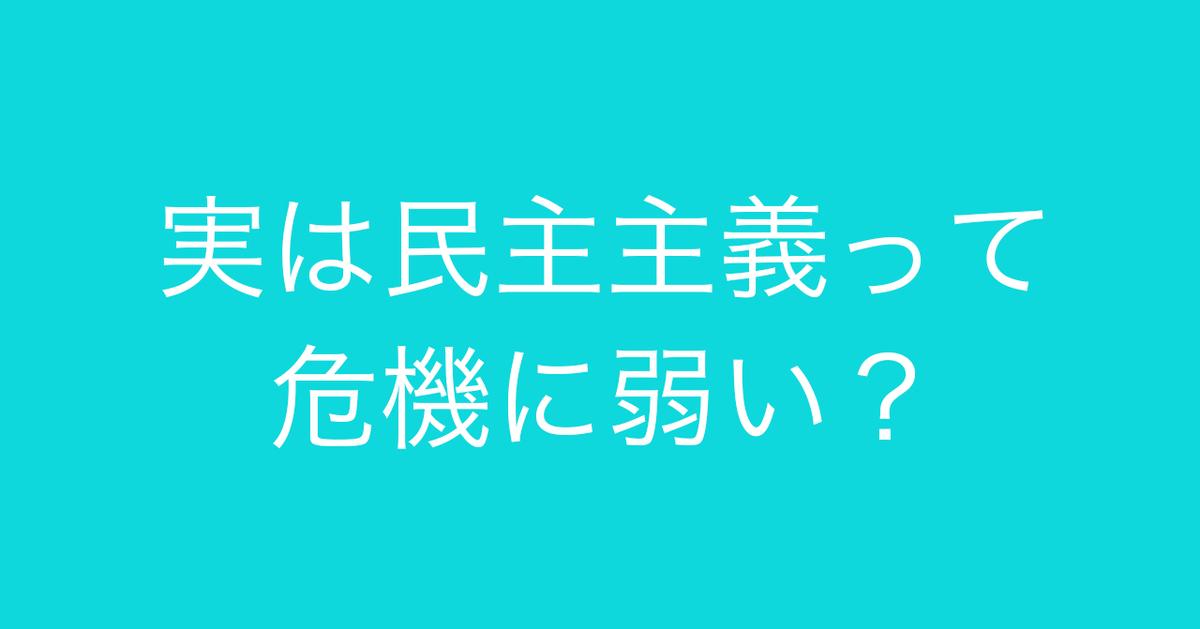 f:id:Kogarasumaru:20210328183711j:plain
