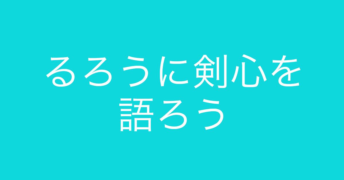 f:id:Kogarasumaru:20210424161304j:plain