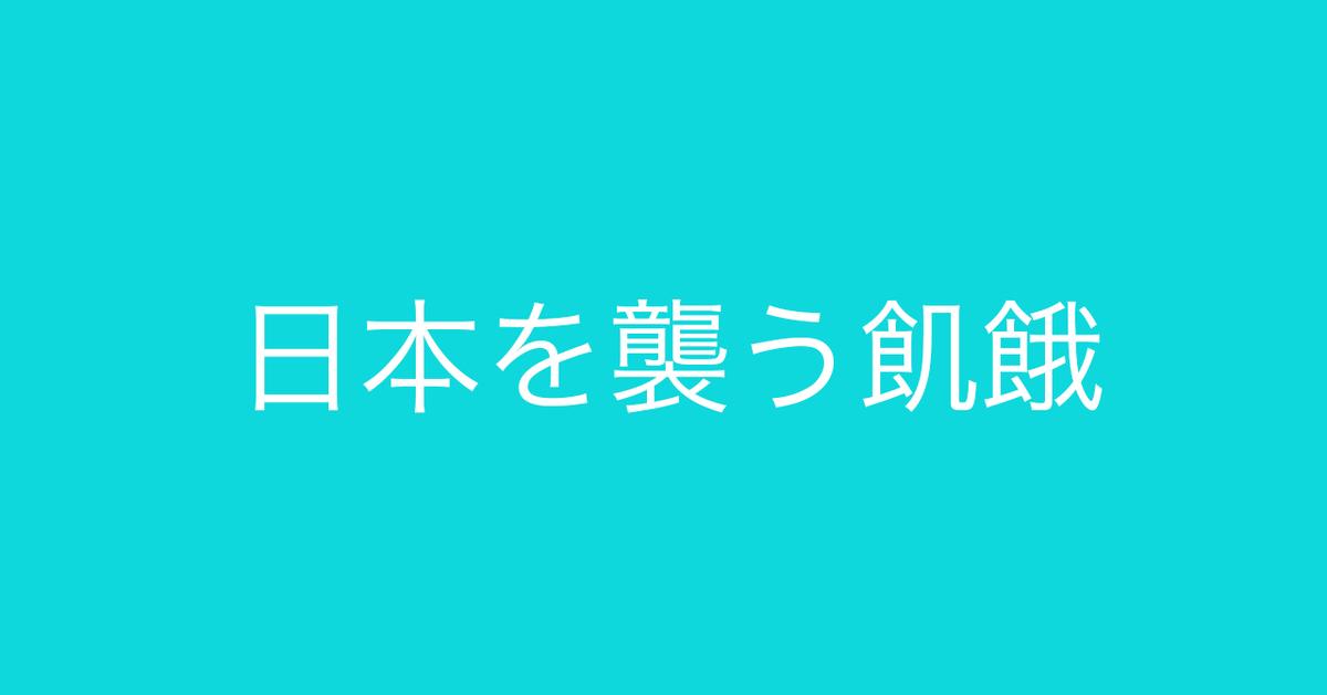 f:id:Kogarasumaru:20210816182337j:plain