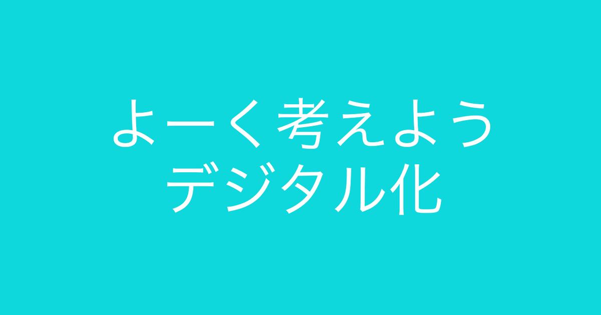 f:id:Kogarasumaru:20211017133245j:plain