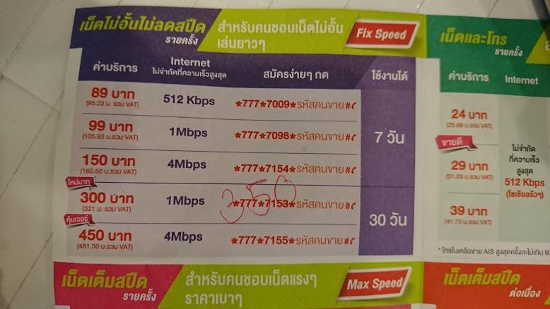 f:id:Koh_Phi_Phi333:20180330225808j:plain
