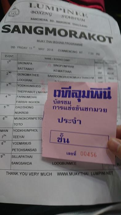 f:id:Koh_Phi_Phi333:20180514123615j:plain