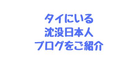 f:id:Koh_Phi_Phi333:20181014160741p:plain