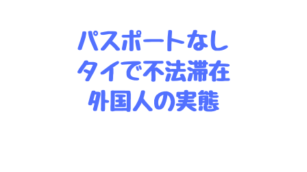f:id:Koh_Phi_Phi333:20181017164249p:plain