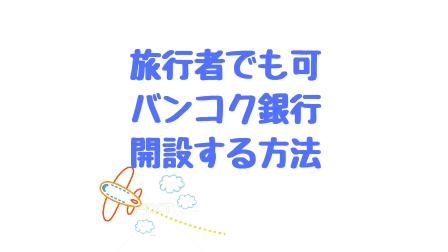 f:id:Koh_Phi_Phi333:20181124110148p:plain
