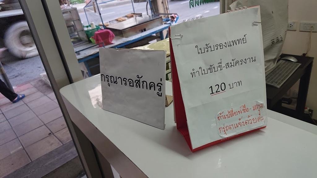 f:id:Koh_Phi_Phi333:20181222114914j:plain