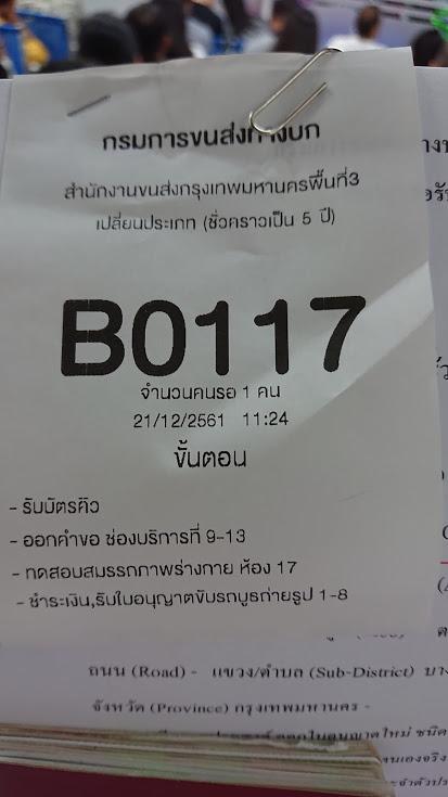 f:id:Koh_Phi_Phi333:20181222165742j:plain