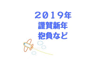 f:id:Koh_Phi_Phi333:20190101210841p:plain