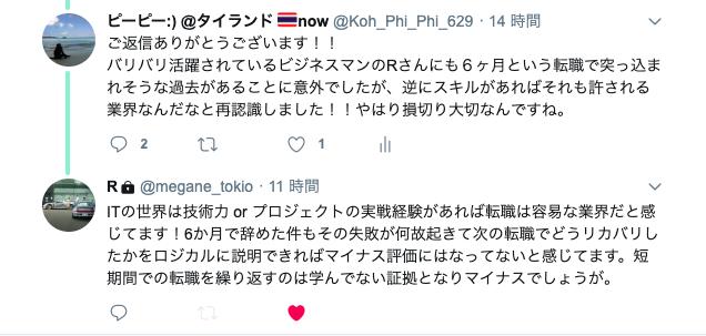 f:id:Koh_Phi_Phi333:20190417230722p:plain