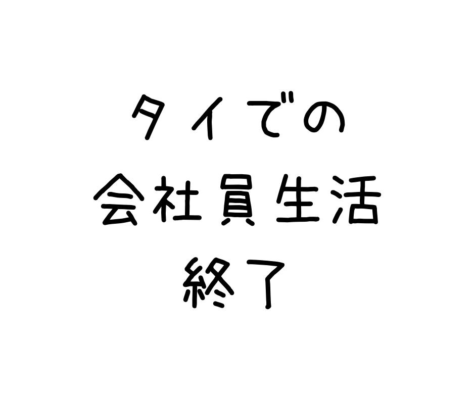 f:id:Koh_Phi_Phi333:20190922101111p:plain