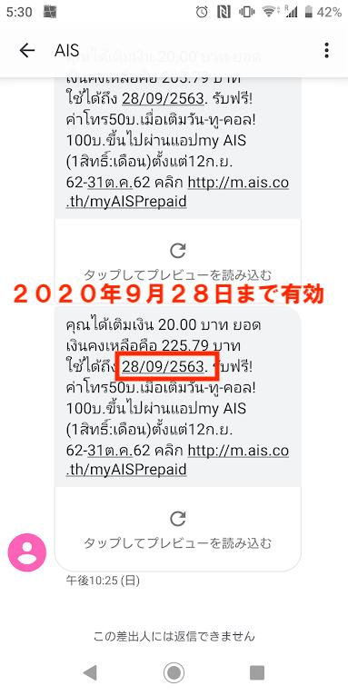 f:id:Koh_Phi_Phi333:20191002035843p:plain